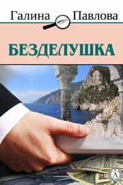 Безделушка ebook by Галина Павлова