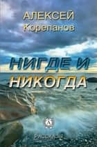 Нигде и никогда eBook by Алексей Корепанов