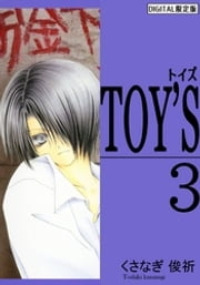 TOY'S 3 ebook by くさなぎ俊祈