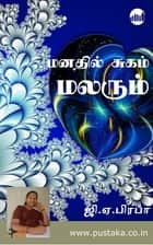 Manathil Sugam Malarum ebook by GA Prabha