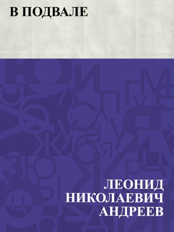 В подвале ebook by Леонид Андреев