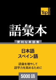 スペイン語の語彙本5000語 ebook by Kobo.Web.Store.Products.Fields.ContributorFieldViewModel