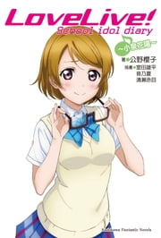 LoveLive! School idol diary (5) - 小泉花陽 ebook by 公野櫻子