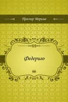 Федериго ebook by Мериме, Проспер
