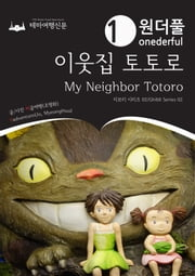 Onederful My Neighbor Totoro: Ghibli Series 02 ebook by Badventure Jo, MyeongHwa