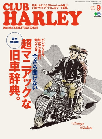 CLUB HARLEY 2016年9月号 Vol.194 ebook by