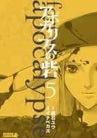 Fort of Apocalypse - Volume 5 ebook by Yuu Kuraishi, Kazu Inabe