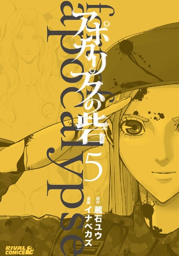 Fort of Apocalypse - Volume 5 ebook by Yuu Kuraishi,Kazu Inabe