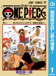 ONE PIECE モノクロ版【期間限定試し読み増量】 ebook by 尾田栄一郎