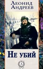Не убий ebook by Леонид Андреев