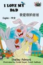 I Love My Dad (English Chinese Bilingual Book) - English Chinese Bilingual Collection ebook by Shelley Admont, KidKiddos Books