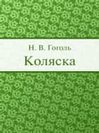 Коляска ebook by Гоголь Н.В.