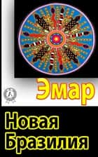 Новая Бразилия ebook by Гюстав Эмар