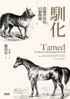 馴化:改變世界的10個物種 - Tamed: Ten Species That Changed Our World 電子書 by 羅伯茲 Alice Roberts, 余思瑩