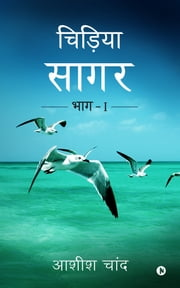 Chidiya Sagar - Bhag - 1 ebook by Ashish Chand