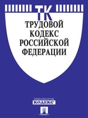 Трудовой кодекс РФ по состоянию на 01.10.2014 ebook by Текст принят Государственной Думой, одобрен Советом Федерации