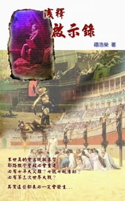 A Brief Commentary of the Book of Revelation - 淺釋啟示錄 ebook by Joseph Huen, 浩榮 禤