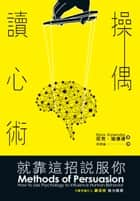 操偶讀心術: 就靠這招說服你 - Methods of Persuation: How to Use Psychology to Influence Human Behavior ebook by 尼克.寇連達 Nick Kolenda, 許絜嵐