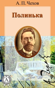 Полинька ebook by А.П. Чехов