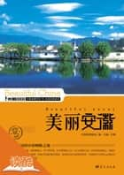 Beautiful Anhui (Ducool High Definition Illustrated Edition) ebook by Wang Yue