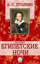Египетские ночи ebook by А. С. Пушкин