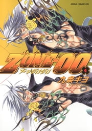 ZONE-00(4) ebook by 九条 キヨ