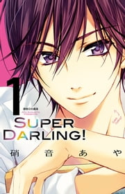 Super Darling!(1) ebook by 硝音あや, 沈嘉瑋