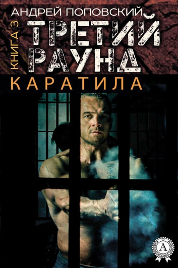 Каратила. Книга 3. Третий раунд ebook by Андрей Поповский