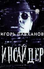 Инсайдер ebook by Игорь Плеханов