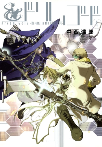 ドリムゴード -Knights in the Dark City- / 4 ebook by 中西達郎