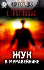 Жук в муравейнике ebook by Аркадий Стругацкий, Борис Стругацкий