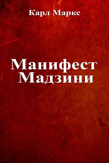Манифест Мадзини ebook by Карл Маркс
