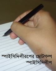 স্পাইসিদিলীপের ছোটগল্প ebook by স্পাইসিদিলীপ
