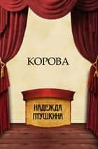 Korova: Russian Language ebook by Nadezhda  Ptushkina