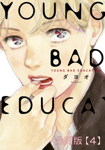 YOUNG BAD EDUCATION 分冊版(4) ebook by ダヨオ