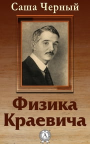 Физика Краевича ebook by Саша Черный