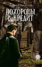 Похороны в кредит ebook by Андрей Лоскутов