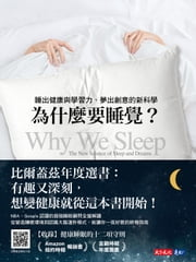 為什麼要睡覺? - Why We SleepThe New Science of Sleep and Dreams ebook by 沃克, Matthew Walker, 姚若潔