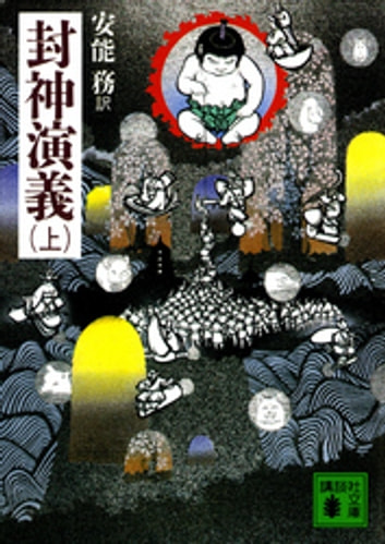 封神演義(上) ebook by