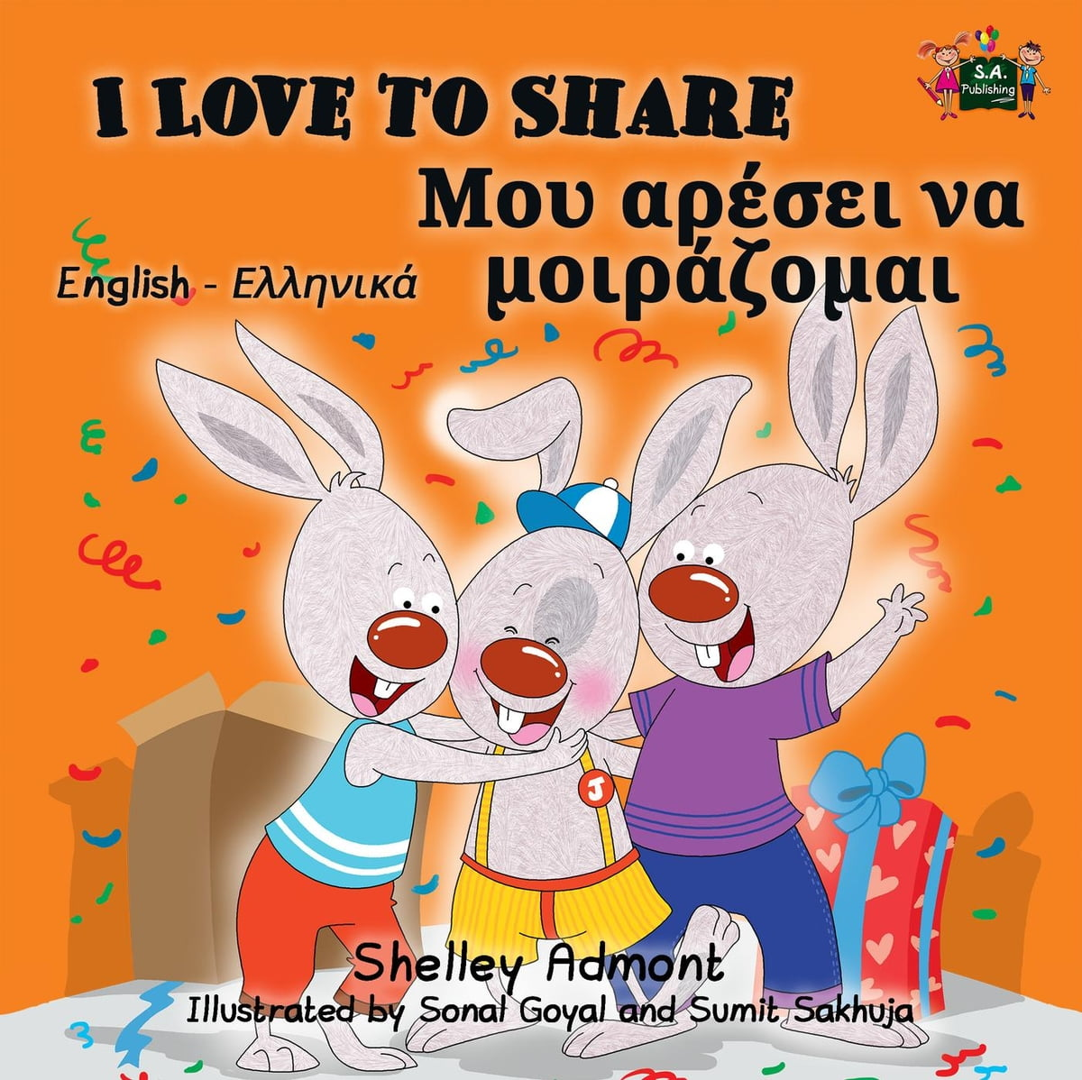 I Love To Share Uu Bilingual English Greek Kids Book EBook By Shelley Admont