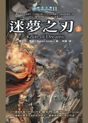 時光之輪11:迷夢之刃(上) - The Wheel of Time 11: Knife of Dreams 電子書 by 羅伯特.喬丹 Robert Jordan, 李鐳