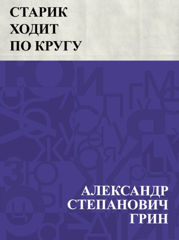 Starik hodit po krugu ebook by Александр Степанович Грин