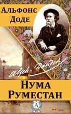 Нума Руместан ebook by Альфонс Доде