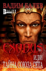EXODUS или тайна Cоюза Cета ebook by Vadym Balev