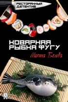 Коварная рыбка фугу ebook by Марина Белова