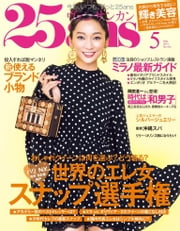 25ans 2014年5月号 ebook by ハースト婦人画報社