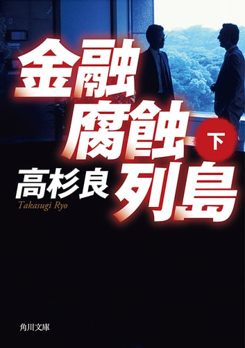 金融腐蝕列島(下) ebook by 高杉 良