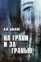 На грани и за гранью ebook by Александр Бобков