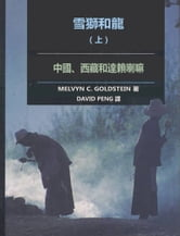 雪狮与龙(上)Snow Lion and Dragon (Part I) ebook by Zhe Yi