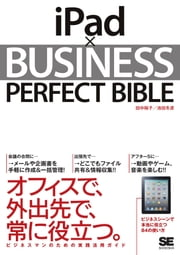 iPad × BUSINESS PERFECT BIBLE ebook by 田中裕子, 池田冬彦